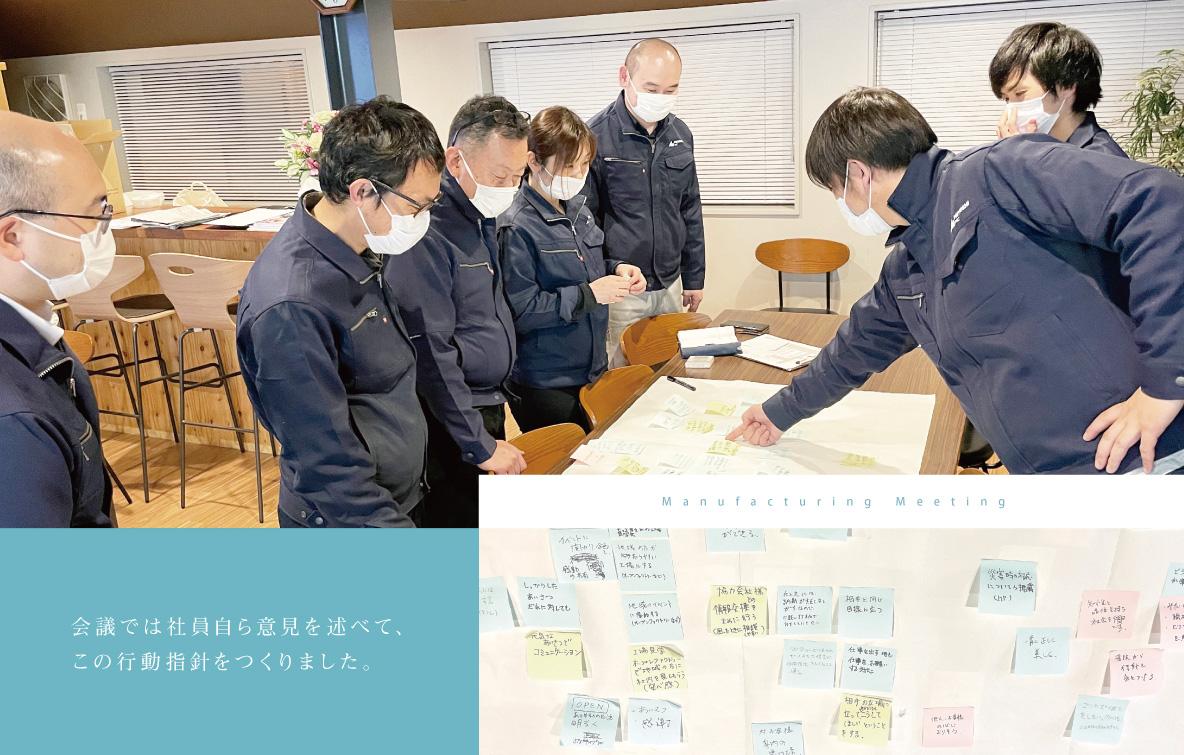 Manufacturing Meeting