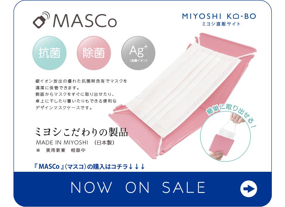MIYOSHI KO-BO ミヨシ工房